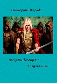 """Книга """"Голубая лига_встречи_4"""" читать онлайн"""