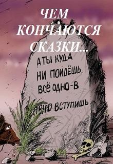 """Книга """"Чем кончаются сказки"""" читать онлайн"""