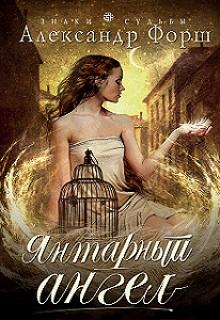 "Книга ""Янтарный ангел"" читать онлайн"