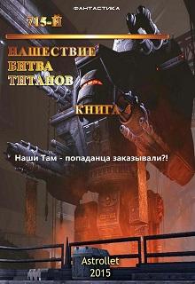 """Книга """"715-й Нашествие. Битва титанов"""" читать онлайн"""