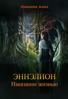 """Обложка книги """"Эннэлион. Наказание жизнью"""""""