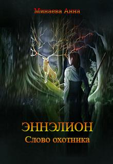 """Обложка книги """"Эннэлион - 2. Слово охотника"""""""