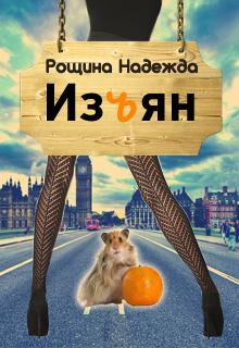 """Книга """"Изъян"""" читать онлайн"""