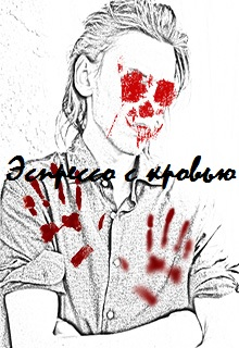 """Обложка книги """"Эспрессо с кровью"""""""