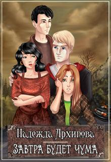 "Книга ""Завтра будет чума"" читать онлайн"