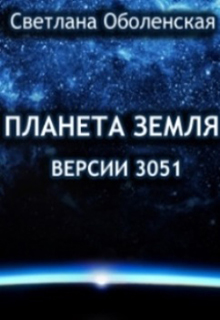 "Книга. ""Планета Земля версии 3051"" читать онлайн"