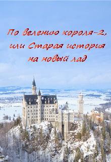"""Книга """"По велению короля-2, или Старая история на новый лад"""" читать онлайн"""