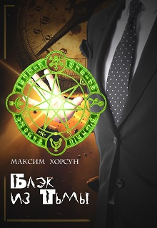 """Книга """"Блэк из Тьмы"""" читать онлайн"""