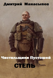 """Книга """"Чистильщики Пустошей 2: Степь """" читать онлайн"""