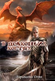 """Книга """"В драконьих когтях """" читать онлайн"""