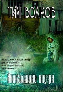 "Книга ""Апокалипсис внутри"" читать онлайн"