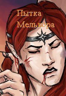 """Книга """"Пытка Мелькора"""" читать онлайн"""