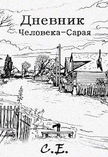 """Обложка книги """"Дневник Человека-Сарая"""""""