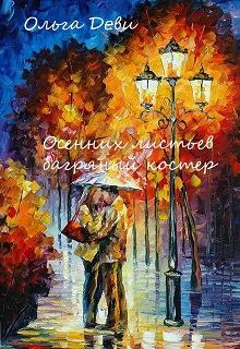 """Книга """"Осенних листьев багряный костер"""" читать онлайн"""