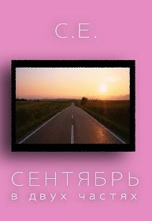 """Книга """"Сентябрь в двух частях"""" читать онлайн"""