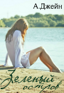"""Книга """"Зеленый остров"""" читать онлайн"""