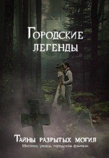"""Книга """"Городские легенды. Тайны разрытых могил."""" читать онлайн"""