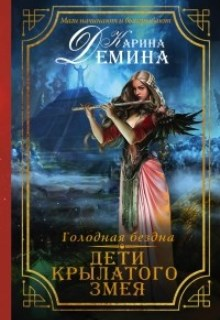 """Книга """"Дети Крылатого змея (голодная бездна - 2)"""" читать онлайн"""