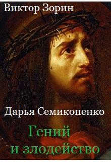 """Книга """"Гений и злодейство. Судилище"""" читать онлайн"""