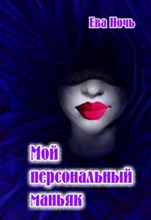 """Книга """"Мой персональный маньяк"""" читать онлайн"""