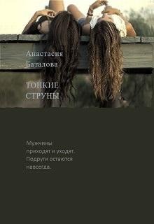 """Книга """"Тонкие струны"""" читать онлайн"""