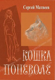 "Книга ""Кошка поневоле"" читать онлайн"