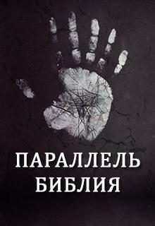 """Книга """"Параллель. Библия"""" читать онлайн"""