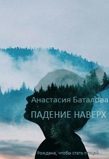 """Книга """"Падение наверх"""" читать онлайн"""