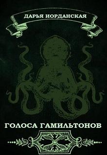 """Книга """"Голоса Гамильтонов"""" читать онлайн"""