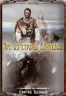 """Книга """"Ярс из страны Веневдии"""" читать онлайн"""