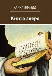 """Книга. """"Книга зверя"""" читать онлайн"""