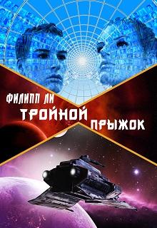 """Книга """"Тройной прыжок"""" читать онлайн"""