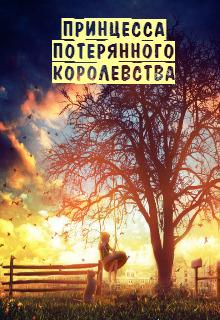 """Книга """"Принцесса потерянного королевства"""" читать онлайн"""