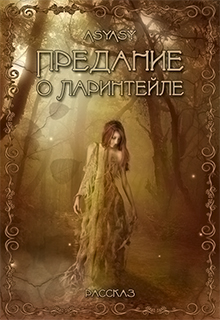 "Книга ""Предание о Ларинтейле"" читать онлайн"