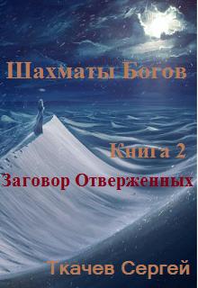 """Книга """"Шахматы богов 2 - Заговор отверженных"""" читать онлайн"""