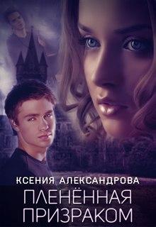 """Книга """"Плененная Призраком"""" читать онлайн"""