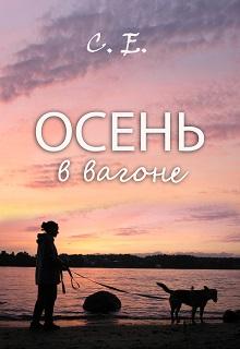 """Книга """"Осень в вагоне"""" читать онлайн"""
