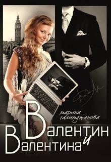"Книга ""Валентин и Валентина "" читать онлайн"