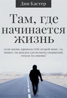 """Книга """"Там, где начинается жизнь"""" читать онлайн"""