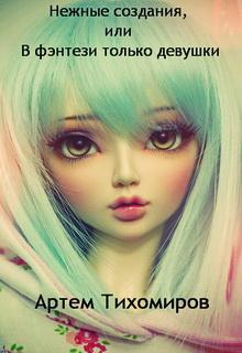 """Книга """"Нежные создания, или В фэнтези только девушки"""" читать онлайн"""