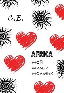 """Книга """"Африка - мой милый мальчик"""" читать онлайн"""