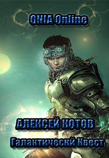 """Обложка книги """"onia Online: Космический сектор «квантуум»"""""""