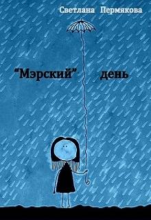 """Книга """"""""Мэрский"""" день """" читать онлайн"""