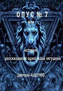 """Книга """"Опус № 7 или история, рассказанная одноглазой лягушкой """" читать онлайн"""