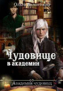 """Книга """"Чудовище в академии"""" читать онлайн"""
