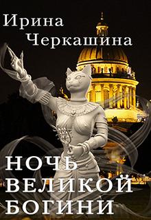 """Книга """"Ночь великой богини"""" читать онлайн"""