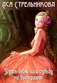 """Книга """"Путь девы, или судьбу не выбирают"""" читать онлайн"""