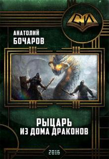 """Книга. """"Рыцарь из Дома Драконов"""" читать онлайн"""