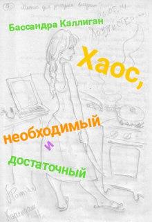 """Книга """"Хаос, необходимый и достаточный"""" читать онлайн"""