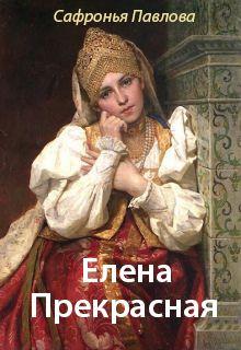 """Обложка книги """"Елена Прекрасная"""""""